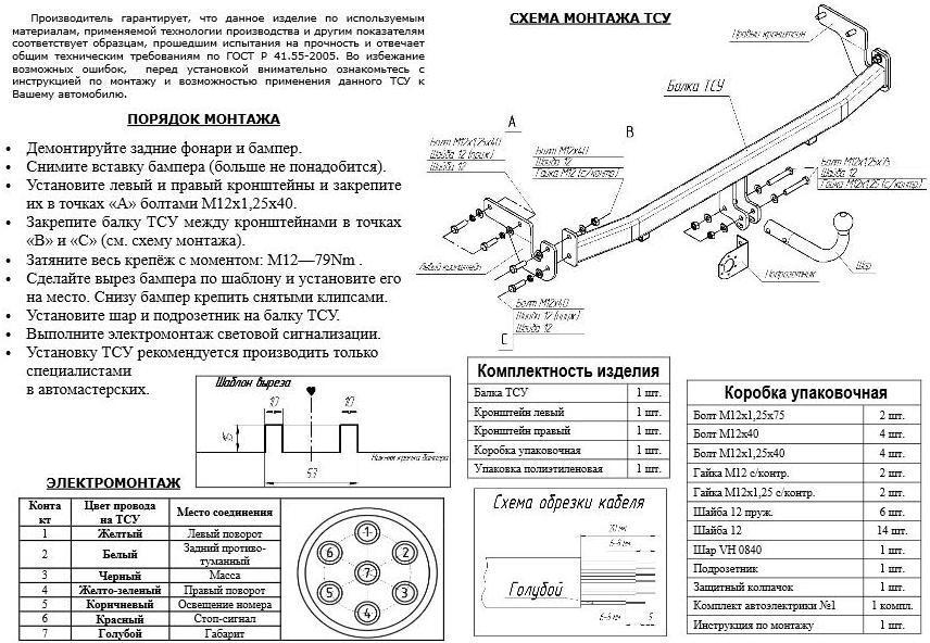 Фаркоп на Киа Рио – цены, где купить? Инструкция по установке